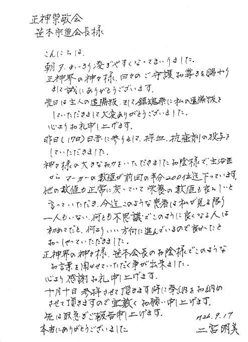 20140918_3